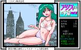 Alice-tachi no Gogo Vol. 2 PC-98 Interesting expression...