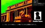 J.B. Harold Series #2: Manhattan Requiem - Angels Flying in the Dark PC-98 City library