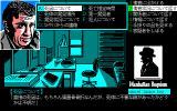 Manhattan Requiem PC-98 Reviewing stuff at your office
