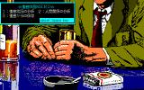 J.B. Harold Series #2: Manhattan Requiem - Angels Flying in the Dark PC-98 Yup, that's me