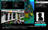 J.B. Harold Series #2: Manhattan Requiem - Angels Flying in the Dark PC-98 Lots of places to go to!