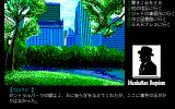 J.B. Harold Series #2: Manhattan Requiem - Angels Flying in the Dark PC-98 Finally some nature...