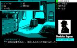 J.B. Harold Series #2: Manhattan Requiem - Angels Flying in the Dark PC-98 Searching room for clues