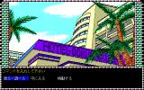Lipstick Adventure PC-98 Gokurakuen Hotel