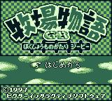 Harvest Moon GB Game Boy Title screen (Japanese version)
