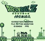 Dragon Ball Z: Gokū Gekitōden Game Boy Title screen