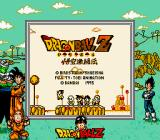 Dragon Ball Z: Gokū Gekitōden Game Boy Title screen (Super Game Boy)