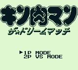 Kinnikuman: The Dream Match Game Boy Choose 1 player or 2 player versus.