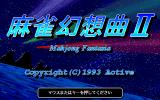 Mahjong Fantasia 2 PC-98 Title screen