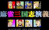 Mahjong Sangokushi Engi PC-98 Title screen
