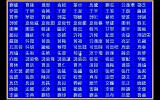 Mahjong Sangokushi Engi PC-98 So many famous Chinese opponents :)