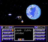 Uchūsen: Cosmo Carrier NES Bombs away!