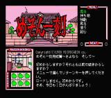 Maison Ikkoku: Kanketsuhen MSX We are in a room. I need to select from the new menu choices.
