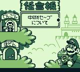 Game & Watch Gallery 2 Game Boy Viewing the Note Board.