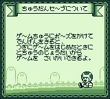 Game & Watch Gallery 2 Game Boy Toad gives you hints to any game. They are placed in the Note Board.