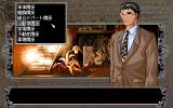 Mūgen Hōyō PC-98 Your associate helps you with your oligarch duties