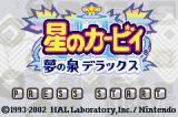 Kirby: Nightmare in Dreamland Game Boy Advance Title screen (Japanese version)