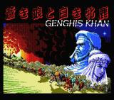 Genghis Khan MSX Title screen