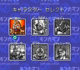 Kinnikuman: Dirty Challenger SNES Select a wrestler