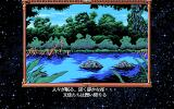 Angel Night PC-98 Intro