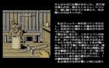 Tunnels & Trolls: Crusaders of Khazan PC-98 Intro