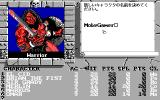 The Bard's Tale II: The Destiny Knight PC-98 I have created an idiot half-orc :)