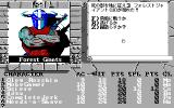 The Bard's Tale II: The Destiny Knight PC-98 What to do, what to do?..