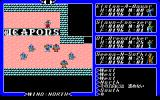 Exodus: Ultima III PC-98 Weapons shop