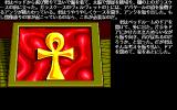 Ultima V: Warriors of Destiny PC-98 The famous Ankh, the symbol of the series