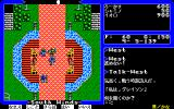 Ultima V: Warriors of Destiny PC-98 Main square