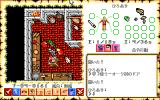 Ultima VI: The False Prophet PC-98 Ahhh, I'm hungry...
