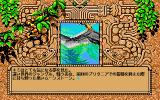 Worlds of Ultima: The Savage Empire PC-98 The story... in Japanese :)