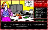 Murder Club PC-98 Starting point