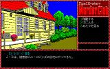 Murder Club PC-98 Nice house!