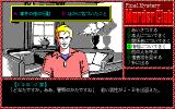 Murder Club PC-98 What to do, what to do...