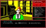 Murder Club PC-98 Don't bully ladies, you, big PI you :)