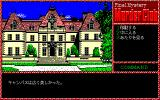 Murder Club PC-98 Somebody has too much money...