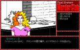 Murder Club PC-98 Casual conversation?