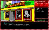 Murder Club PC-98 Theater