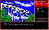 Murder Club PC-98 Hotel Grand