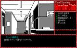 Murder Club PC-98 Hospital