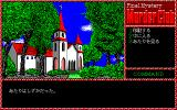 Murder Club PC-98 Church
