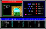 Might and Magic: Book One - Secret of the Inner Sanctum PC-98 Oh wow, finally graphics! City gate! Joy!