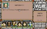 Might and Magic: Clouds of Xeen PC-98 Dialogue itnerface
