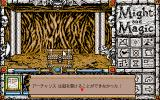 Might and Magic: Clouds of Xeen PC-98 Found a treasure chest!