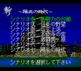 Zan: Kagerō no Toki TurboGrafx CD Scenario selection menu