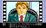 Cuty Cop: Nusumareta File no Nazo PC-98 The silly boss :)