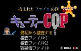 Cuty Cop: Nusumareta File no Nazo PC-98 Main menu