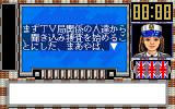 Cuty Cop: Nusumareta File no Nazo PC-98 Let's begin!