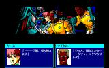 Psy-O-Blade PC-98 The frequent dialogue is displayed in such boxes